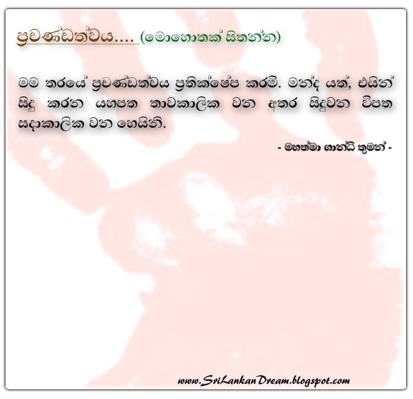Quote Pictures Sinhala Quotes
