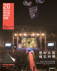 BiFan Festival Bucheon, Seoul
