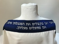 Ben's traditional tallit