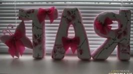 «Подушки буквы»