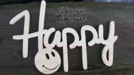 Слово для фотосесії «Happy»