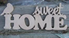 Слово для фотосесій «Sweet Home»