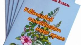 Збірка віршів Квітковий калейдоскоп мого краю