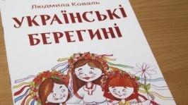 Збірка віршів «Українські берегині»