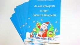 Збірка віршів «До нас крокують в гості Зима та Миколай