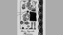 Поезія «Тяжіння» Альбіни Позднякової