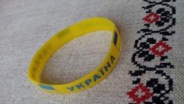 Браслет PVC Ukraine, жовтий