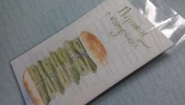 Открытка-конверт Пирожок с капустой для денег