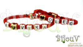 Парные именные браслеты I love...