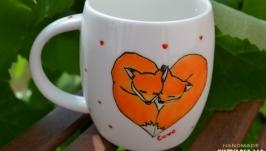 Чашка ′Лисья любовь′