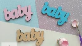Деревянная надпись Baby