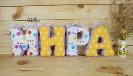 Объемные мягкие буквы-подушки для декора детской и фотосессий