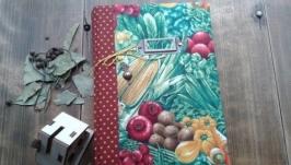 «Кулинарная книга» Щедрый урожай.