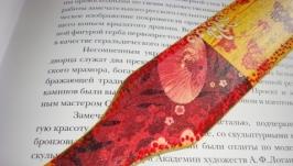 Книжные закладки