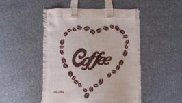 Эко-сумка ′Кофе′