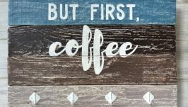Кавова полиця ′But first, coffee′
