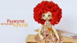 Авторская кукла. «Рыжуля».