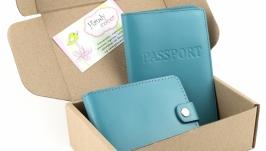 Набор №1 (голубой): обложка на паспорт, портмоне П1