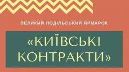 «Киевские Контракты»: как проходила большая ярмарка украинских товаров