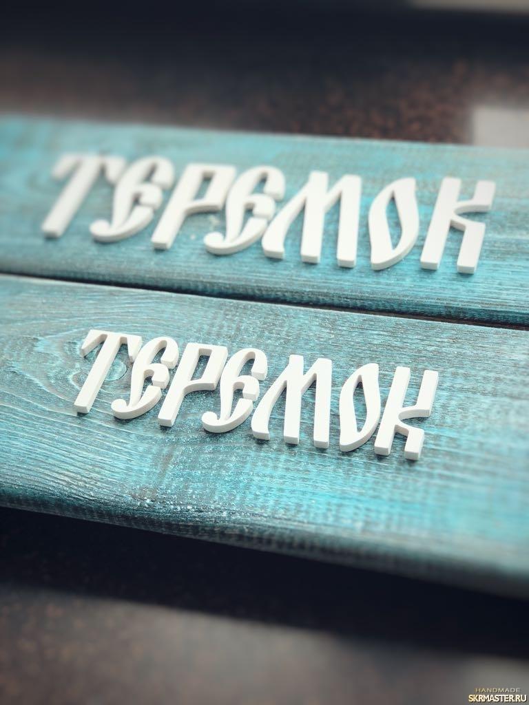 тут изображено Буквы из пвх