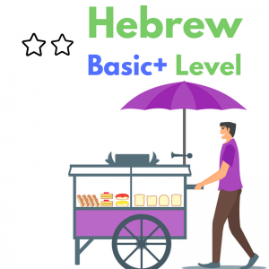 Hebrew Practice Level 2