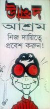 যাযাবর হিলী