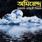রূপম রিজওয়ান