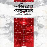 সাকিব শাহরিয়ার