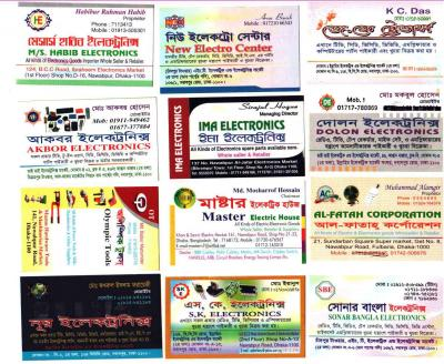MINI_IPS-AMADER-ELECTRONICS_BUSINESS-CARDS