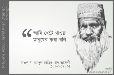 মাওলানা আব্দুল হামিদ খান ভাসানী রসিকও বটেঃ - আমি নশ্বর এর বাংলা ব্লগ । bangla blog | সামহোয়্যার ইন ব্লগ - বাঁধ ভাঙ্গার আওয়াজ