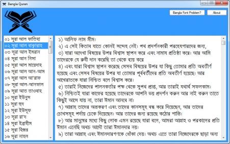 নিয়ে নিন Bangla Quran Software [New Year Special