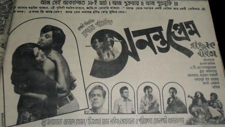 অনন্ত প্রেম