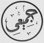 A great web designer: Abdurrahman Gemei, Alexandria, Egypt logo