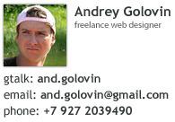 A great web designer: Andrey Golovin, Samara, Russia