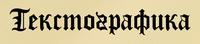 A great web designer: Tekstografika, Moscow, Russia logo