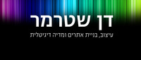 A great web designer: Dan Media Design, Hadera, Israel logo