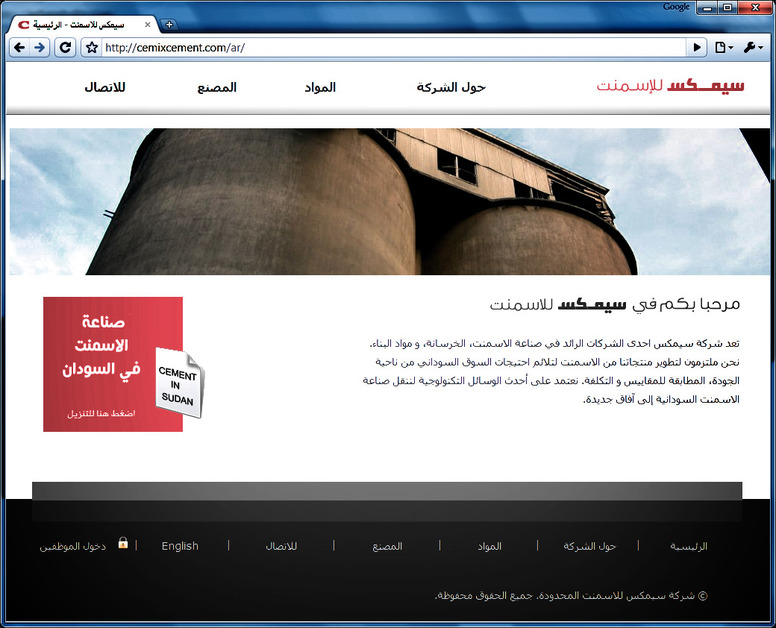 A great web design by Azhan Studio, Khartoum, Sudan: