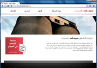 A great web design by Azhan Studio, Khartoum, Sudan: