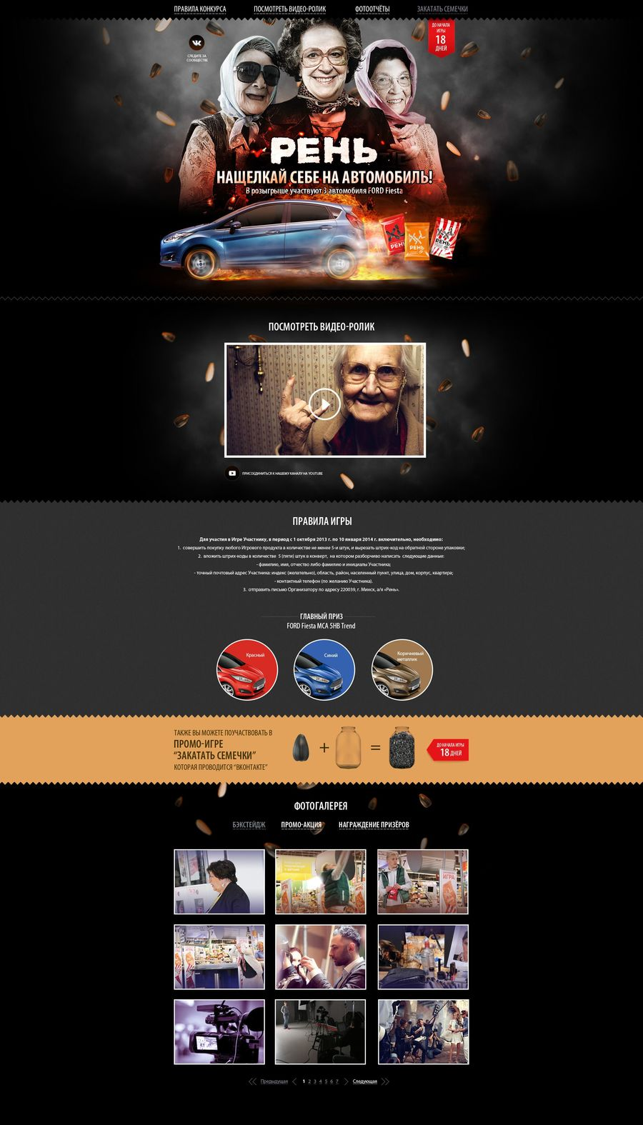 A great web design by Piplos Media, Barcelona, Spain: Website, Marketing Website , Food & Beverage , PHP