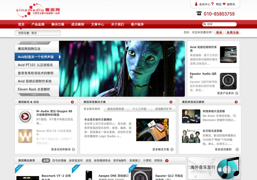 A great web design by thinktube, Beijing, China: