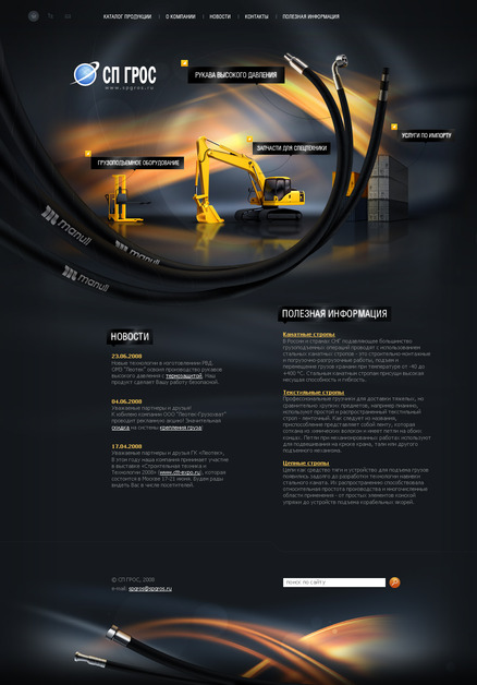 A great web design by Wellcon, Moscow, Russia: