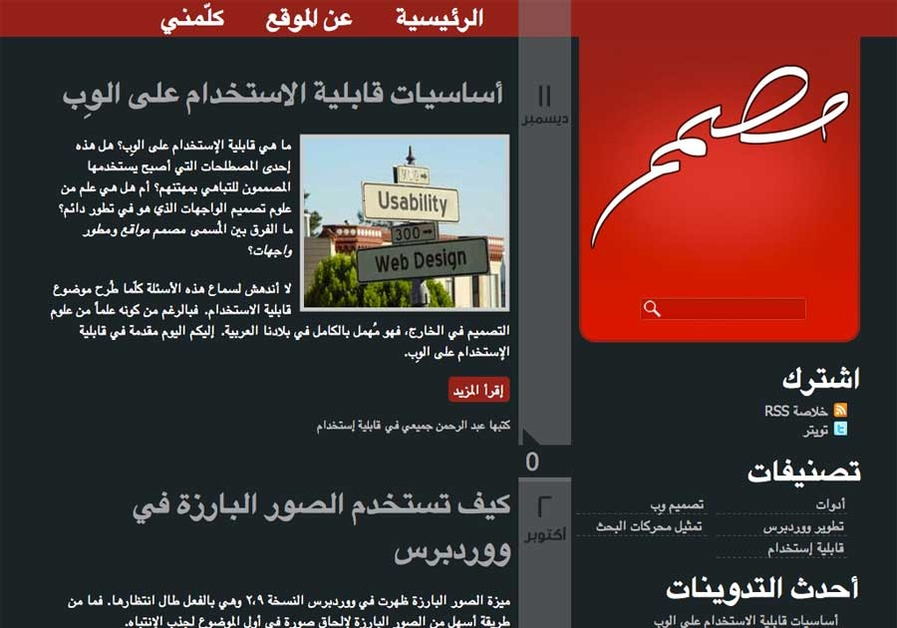 A great web design by Abdurrahman Gemei, Alexandria, Egypt: