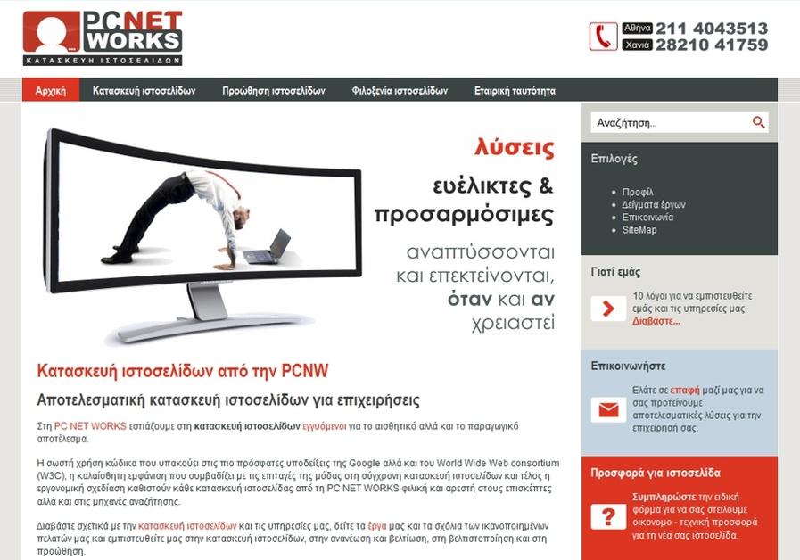 A great web design by PC NET WORKS κατασκευή ιστοσελίδων, Chania Crete, Greece: