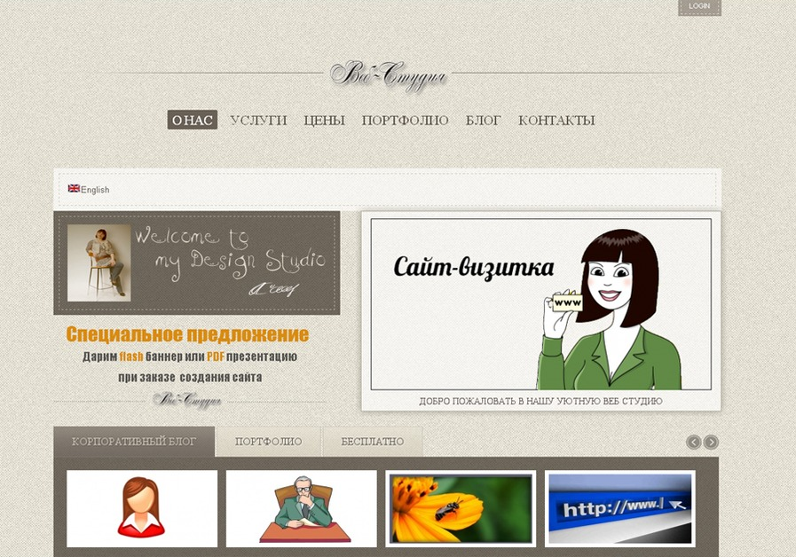 A great web design by Web Design Studio, Moscow, Russia:
