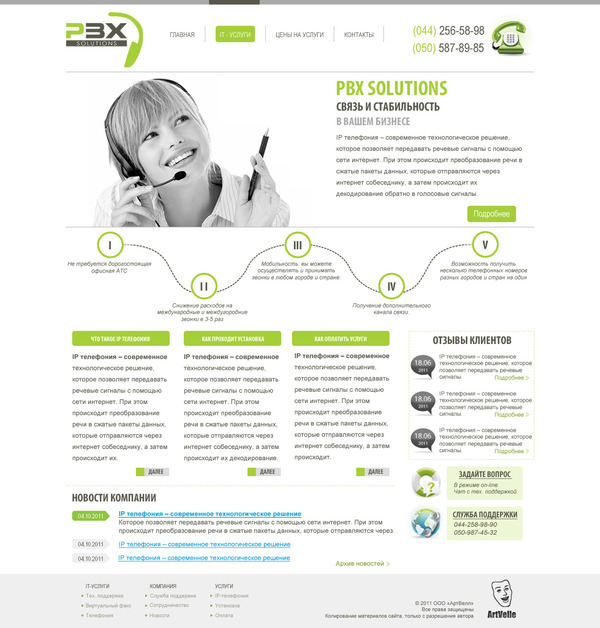 A great web design by ArtVelle, Kiev, Ukraine: