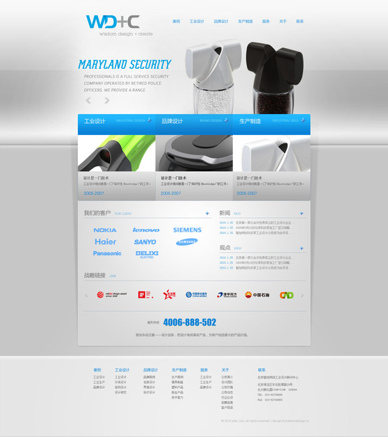 A great web design by Xinlin Yang Design Office, Guizhou, China: