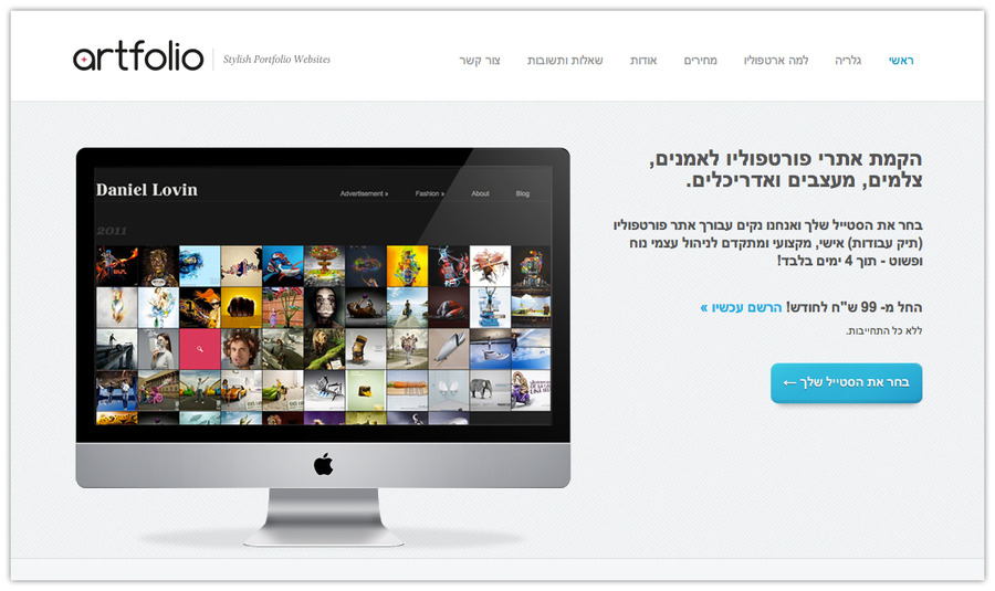 A great web design by iEstudio, Tel Aviv, Israel: