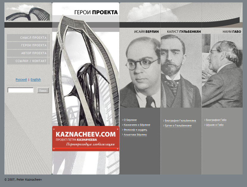 A great web design by Onion Soup, Saint Petersburg, Russia: