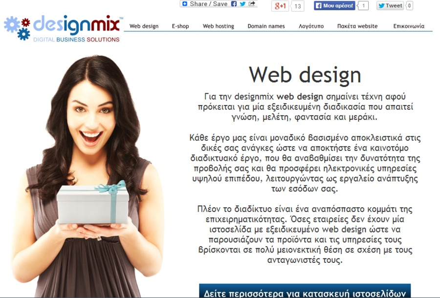 A great web design by designmix.gr, Athens, Greece: