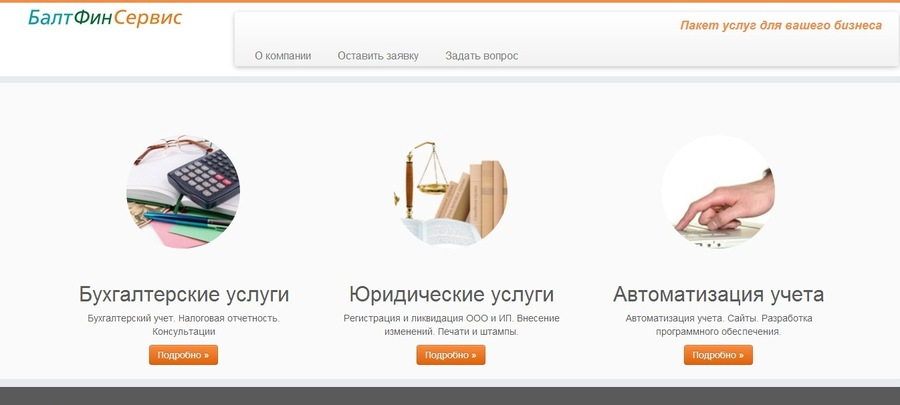 A great web design by SV-Service, Kaliningrad, Russia: